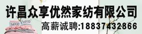 许昌市建安区众享家纺门市部