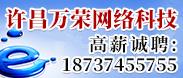 许昌万荣网络科?#21152;?#38480;公司-许昌企业招聘