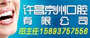 许昌京州口腔有限公司-许昌企业招聘