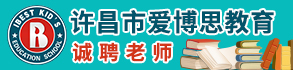 许昌市爱博思教育学校