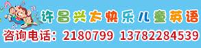 河南兴太快乐儿童英语学校许昌分校