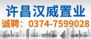 许昌汉威置业有限公司-许昌企业招聘