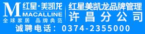 上海红星美凯龙品牌管理有限公司许昌分公司