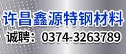 许昌鑫源特钢材料有限公司-许昌企业招聘