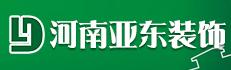 河南亚东装饰有限公司