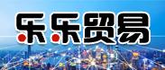 许昌市乐乐贸易有限公司-许昌企业招聘