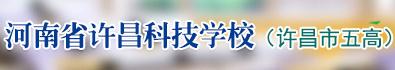 河南省许昌科技学校(许昌市五高)