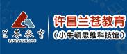许昌兰苍教育咨询有限公司(小牛顿科学思维馆)-许昌企业招聘