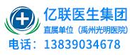 禹州光明医院-许昌企业招聘