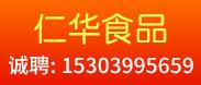 仁华食品(上海)有限公司许昌办事处-许昌企业招聘