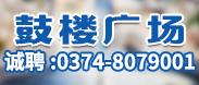 鄢陵鼓楼广场实业有限公司-许昌企业招聘