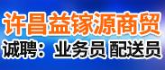 许昌魏都益镓源副食有限公司-许昌企业招聘