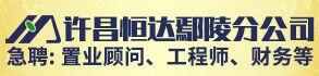许昌恒达房地产集团有限公司鄢陵分公司