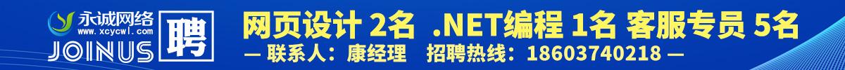 许昌永诚网络科技有限公司