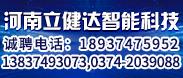 河南立健达智能科技有限公司-许昌企业招聘
