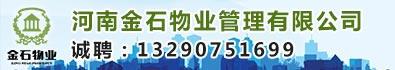 河南金石物业管理有限公司