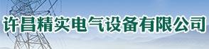 许昌精实电气设备有限公司