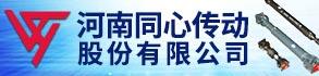 河南同心传动股份有限公司