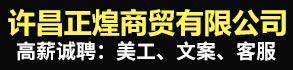 許昌正煌商貿有限公司