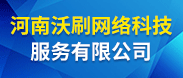 河南沃刷网络科技服务有限公司-许昌企业招聘