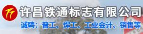 许昌铁通标志有限公司
