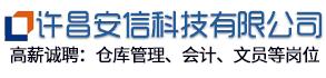 许昌安信科技有限公司