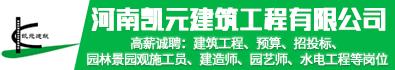 河南凯元建筑工程有限公司