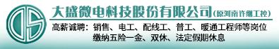 大盛微电科技股份有限公司