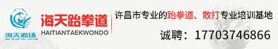 許昌武海體育文化傳播有限公司