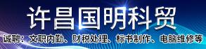 许昌国明科贸澳门正规网投平台