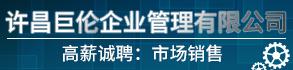 许昌巨伦企业管理有限公司