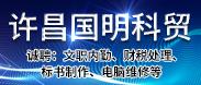 许昌国明科贸有限公司-许昌企业招聘