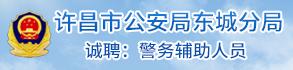 许昌市公安局东城分局