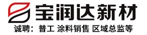 河南寶潤達新型材料有限公司