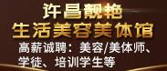 许昌靓艳生活美容美体馆-许昌企业招聘