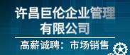 许昌巨伦企业管理有限公司-许昌企业招聘