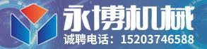 许昌永博机械制造有限公司