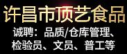 许昌市顶艺食品有限公司-许昌企业招聘