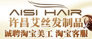 许昌艾丝发制品有限公司-许昌企业招聘
