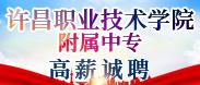 许昌职业技术学院附属中专-许昌企业招聘