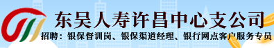 东吴人寿许昌中心支公司