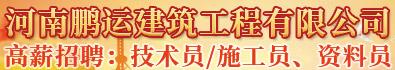 河南鹏运建筑工程澳门正规网投平台