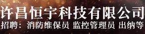 许昌恒宇科技有限公司