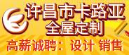 许昌市魏都区卡路亚全屋定制店-许昌企业招聘