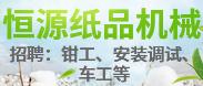 许昌恒源纸品机械有限公司-许昌企业招聘