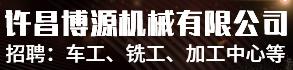 许昌博源机械有限公司