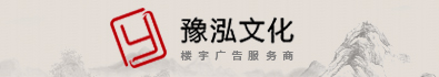 上海豫泓文化传播有限公司许昌分公司