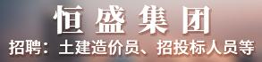河南恒盛建设集团澳门正规网投平台