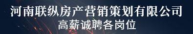 河南联纵房产营销策划澳门正规网投平台