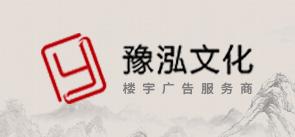 上海豫泓文化傳播有限公司許昌分公司